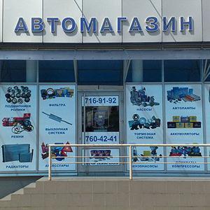 Автомагазины Калача-на-Дону