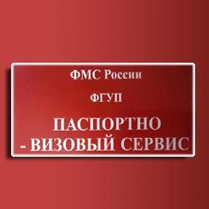 Паспортно-визовые службы Калача-на-Дону