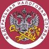 Налоговые инспекции, службы в Калаче-на-Дону