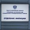 Отделения полиции в Калаче-на-Дону