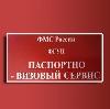 Паспортно-визовые службы в Калаче-на-Дону