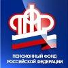 Пенсионные фонды в Калаче-на-Дону