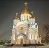 Религиозные учреждения в Калаче-на-Дону