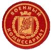 Военкоматы, комиссариаты в Калаче-на-Дону