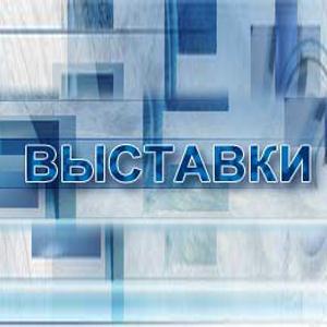 Выставки Калача-на-Дону